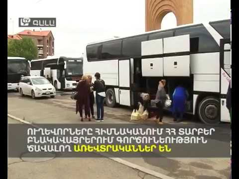 Երեւան-Ստամբուլ.ապրուստ որոնելու ճանապարհին