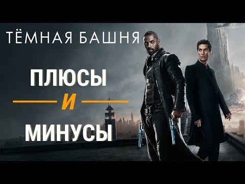 Темная Башня 2017 Официальный трейлер смотреть онлайн