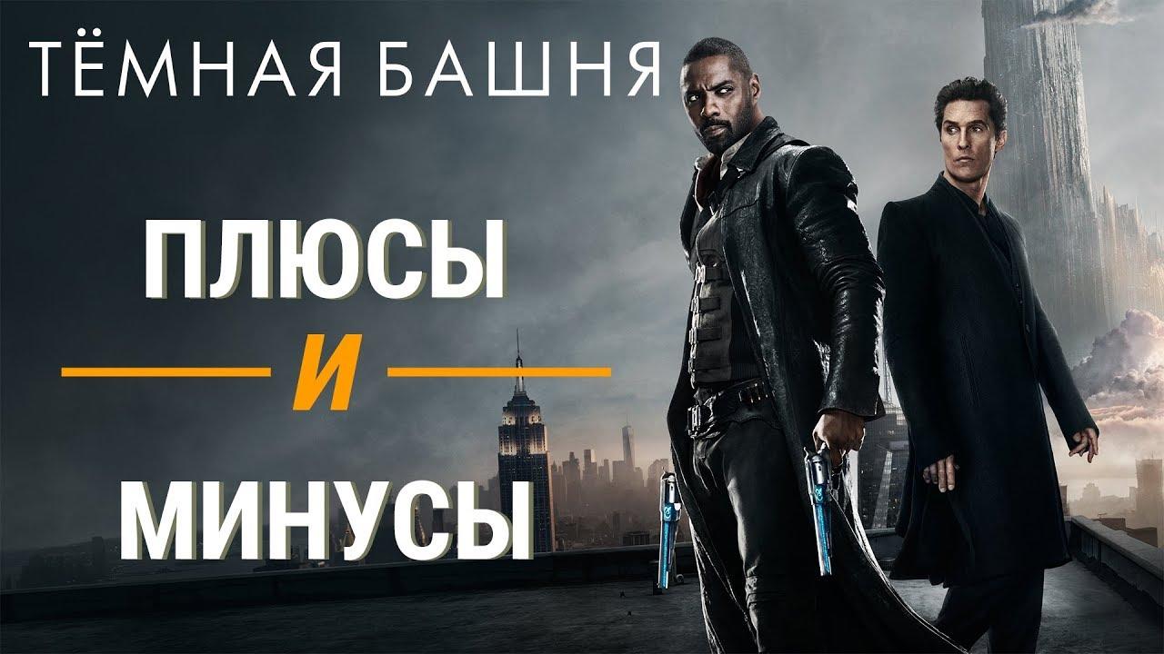 Тёмная башня фильм 2018 смотреть в кинотеатре спб