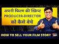 How to Sell your Story - आपकी कहानी कैसे बेचें | Advice for Writers | Filmy Funday #17 | Joinfilms