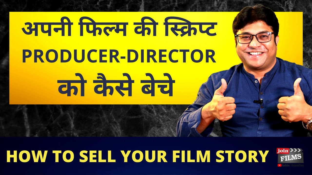 How to Sell your Story - आपकी कहानी कैसे बेचें   Advice for Writers   Filmy  Funday #17   Joinfilms