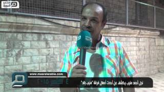 مصر العربية | نجل أحمد منيب يكشف عن أحدث أعمال فرقة