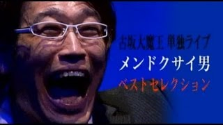 http://ameblo.jp/k-daimaou/ 古坂大魔王の単独ライブ、初DVD化!!「生...