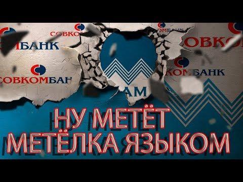 СОВКОМБАНК НУ КАКИЕ ОНИ ИДИОТЫ ТАМ ПРИКОЛ | Как не платить кредит | Кузнецов | Аллиам