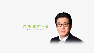 2021年9月15日(水) 松井一郎大阪市長 囲み会見
