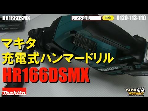 マキタHR166DSMXハンマードリル 【ウエダ金物】10.8V-4.0Ah