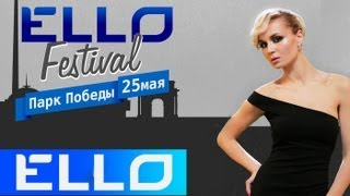 Полина Гагарина - Я твоя (Ello Festival)