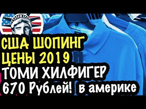 США 🇺🇸ШОПИНГ ЦЕНЫ 2019 ТОМИ ХИЛФИГЕР 670 Рублей!  в америке