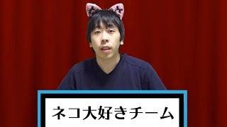 ネコ大好きな奴がいるクイズ番組