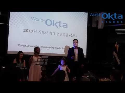 2017년 세계한인무역협회 송년회