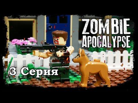 LEGO Мультфильм Зомби Апокалипсис - 3 Серия / LEGO Zombie Apocalypse