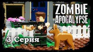 LEGO Мультфильм Зомби Апокалипсис - 3 Серия / LEGO...