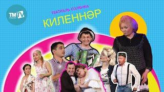КОНЦЕРТ ЗАЛЫ: Театраль солянка - Киленнэр