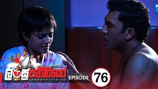 Lansupathiniyo | Episode 76 - (2020-03-10) | ITN Thumbnail