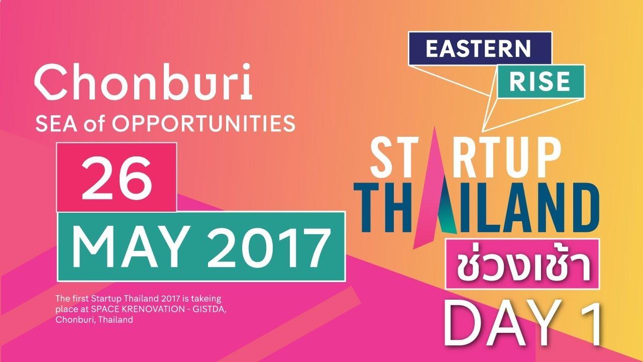 STARTUP Thailand 2017 @GISTDA | 26-05-60 (ช่วงเช้า)