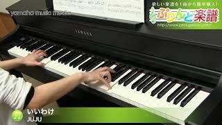 使用した楽譜はコチラ http://www.print-gakufu.com/score/detail/15848...