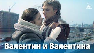 Валентин и Валентина