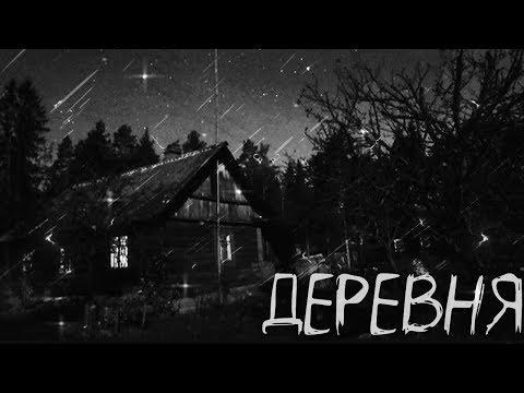 Страшные истории на ночь.  Деревня