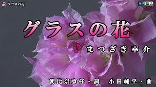 まつざき幸介(松崎英樹)【グラスの花】カラオケ