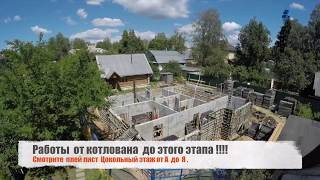 Монолитный цокольный этаж  Обзор после снятия опалубки  Часть13 Overview monolithic basement Part13