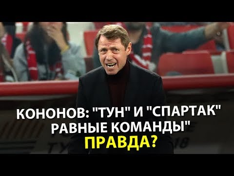 """Кононов: """"Тун"""" и """"Спартак"""" равные команды"""". Правда?"""