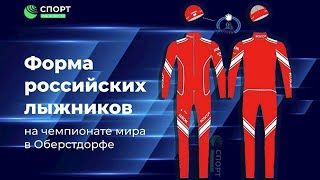 Стал известен дизайн комбинезонов российских лыжников на ЧМ