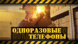 Одноразовые телефоны – не палите свой номер! 🔥