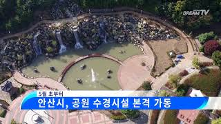 안산시, 공원 수경시설 본격 가동