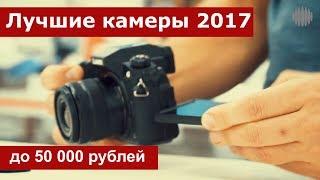 видео Фотоаппараты цена качество как выбрать?