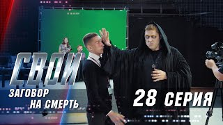 Свои / 28 серия / Заговор на смерть