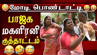 election result live today tamil bjp office chennai celebrates the victory latest tamil news live