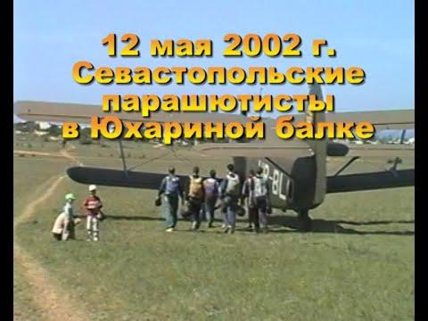 Illarionov59: 2002г  12 мая  парашютисты в Юхариной балке