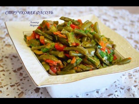 Стручковая фасоль. Бобовые овощи. Блюда из бобовых овощей