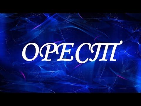 Значение имени Орест. Мужские имена и их значения