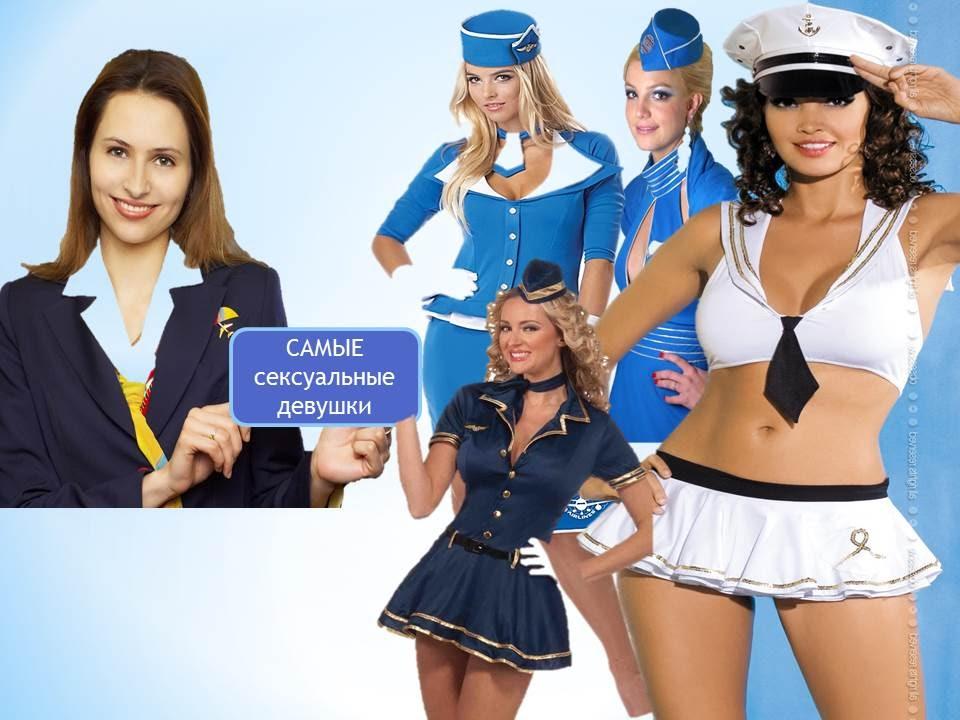 Сексуальные стюардессы сосево мира