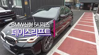 BMW 신형5시리즈 페이스리프트 후퍼옵틱