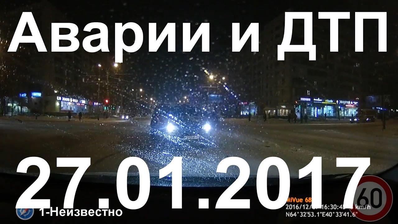 Аварии и ДТП за сегодня (27) января 2017