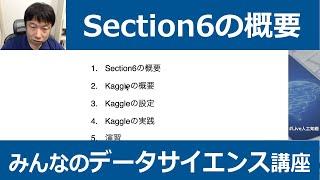 【6-1: Section6の概要】みんなのデータサイエンス講座