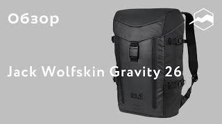 bdad83ce7c Спортивный рюкзак Jack Wolfskin Gravity 26. Обзор