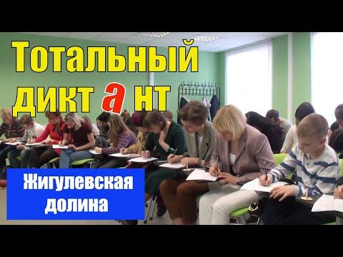 """Тотальный диктант 2019. Тольятти, технопарк """"Жигулевская долина"""""""