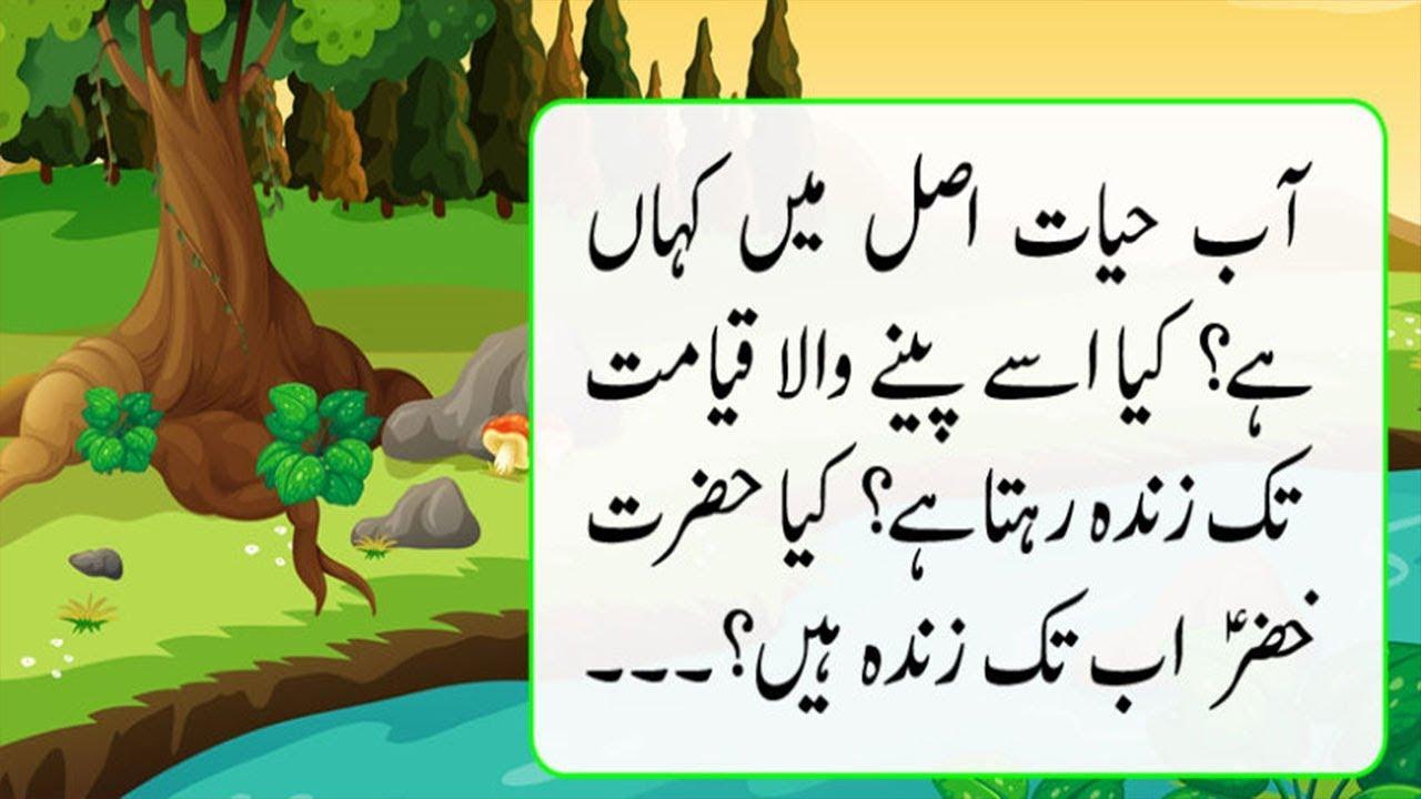 Hazrat Khizar A S Story In Urdu Hazrat Khizar Aur Abe Heyat