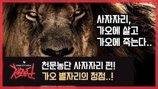 """[천문농단] 별자리방송 제 35화! 천문살롱 """"사자자리 풀이!"""""""