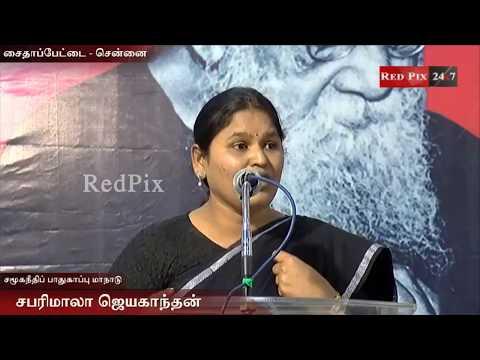 tamil news live sabari mala teacher speech dmk social justice conference tamil news redpix