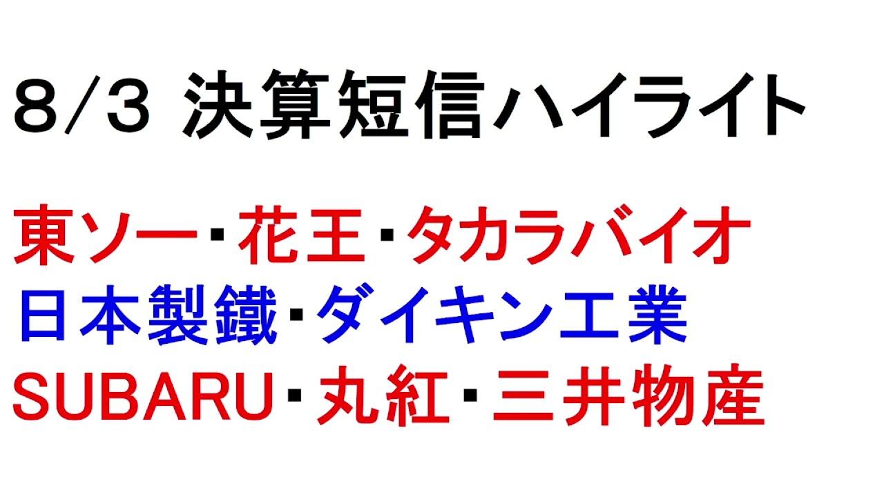 8/3 決算短信ハイライト!忙しい人のための1分解説!【緋水の株ちゃんねる】