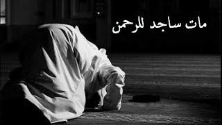 قصص سالم #36 : بعد الادمان مات ساجد للرحمن !!