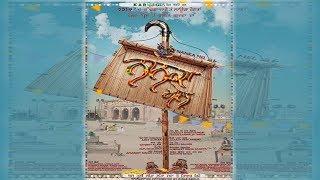 Nanka Mel l Rubina Bajwa ,Roshan Prince l New Punjabi Movie l Dainik Savera