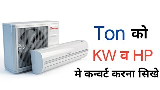how to convert ton to kw hp   ton to kw in hindi   ac ton to hp   ton to hp conversion   electrical