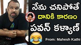 Kathi Mahesh Shocking Comments On Pawan Kalyan | Telugu News | Telugu Entertainment Tv