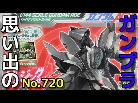 720 アドバンスドグレード 1/144 ゼダス   『機動戦士ガンダムAGE』