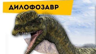 Интересно про динозавров | Дилофозавр | Хищные динозавры